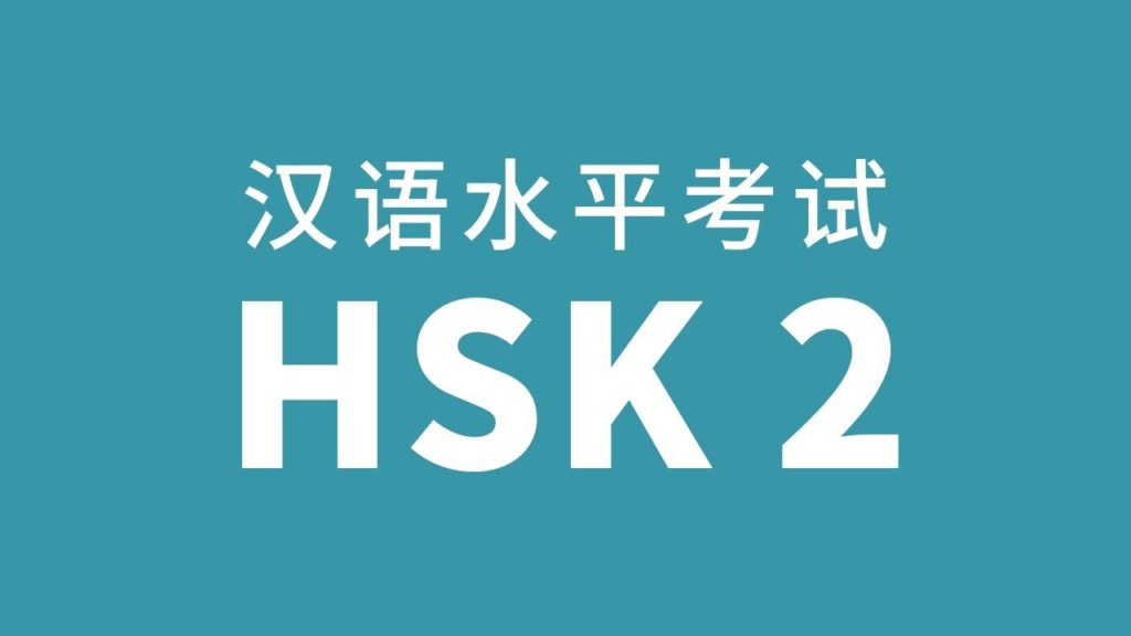 HSK-2 Gllc Chinese Language Course