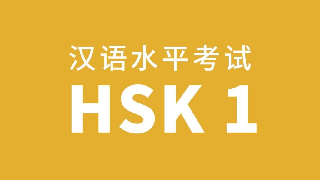 HSK-1 Gllc Chinese Language Course
