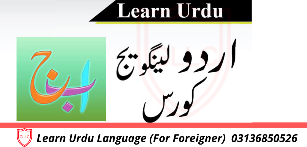 Urdu Language Course for foreigner